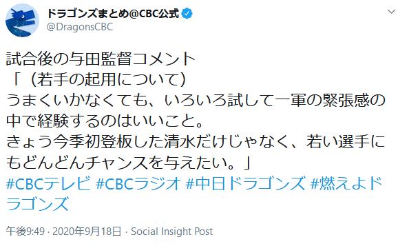 【終戦】与田監督、来季へ向けて若手シフトをほのめかしてしまう…