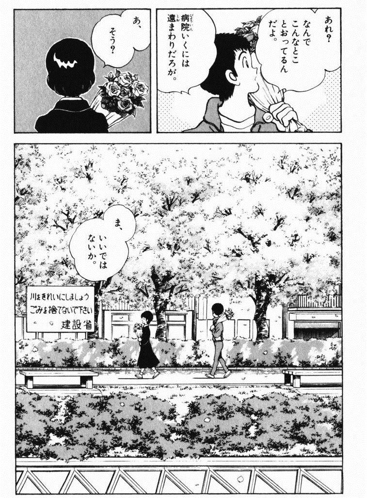H2 (漫画)の画像 p1_27