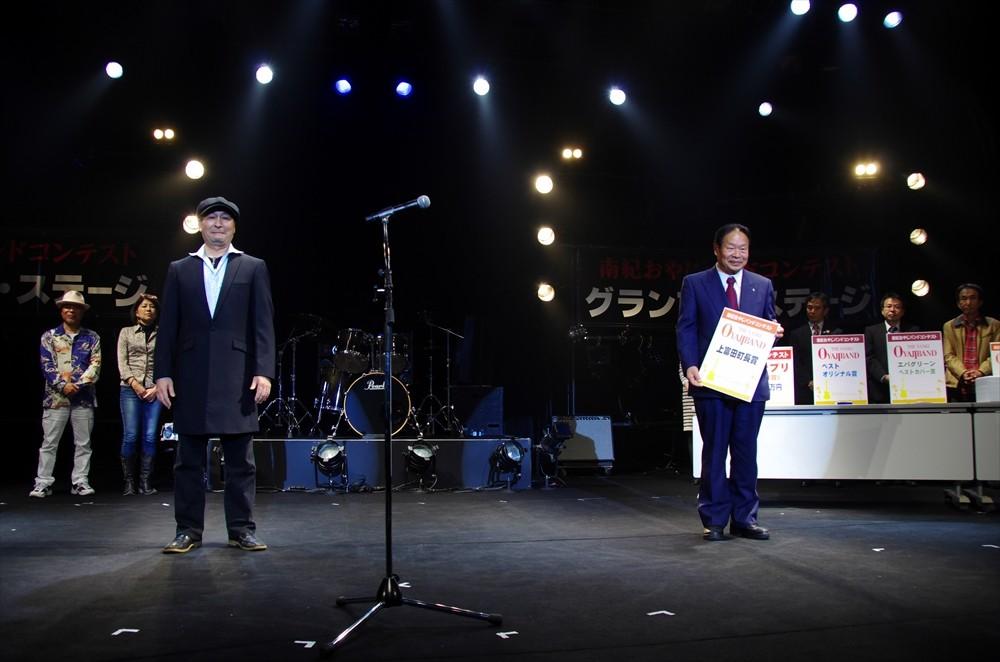 2015南紀おやじバンド1308