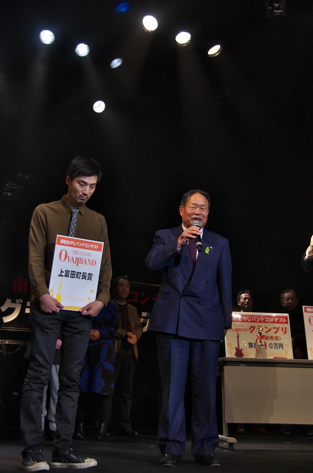 12‐1‐2表彰式_上富田町長賞0018_R