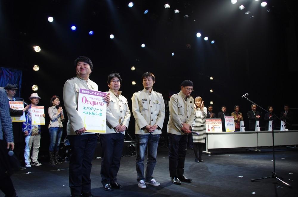 2015南紀おやじバンド1368