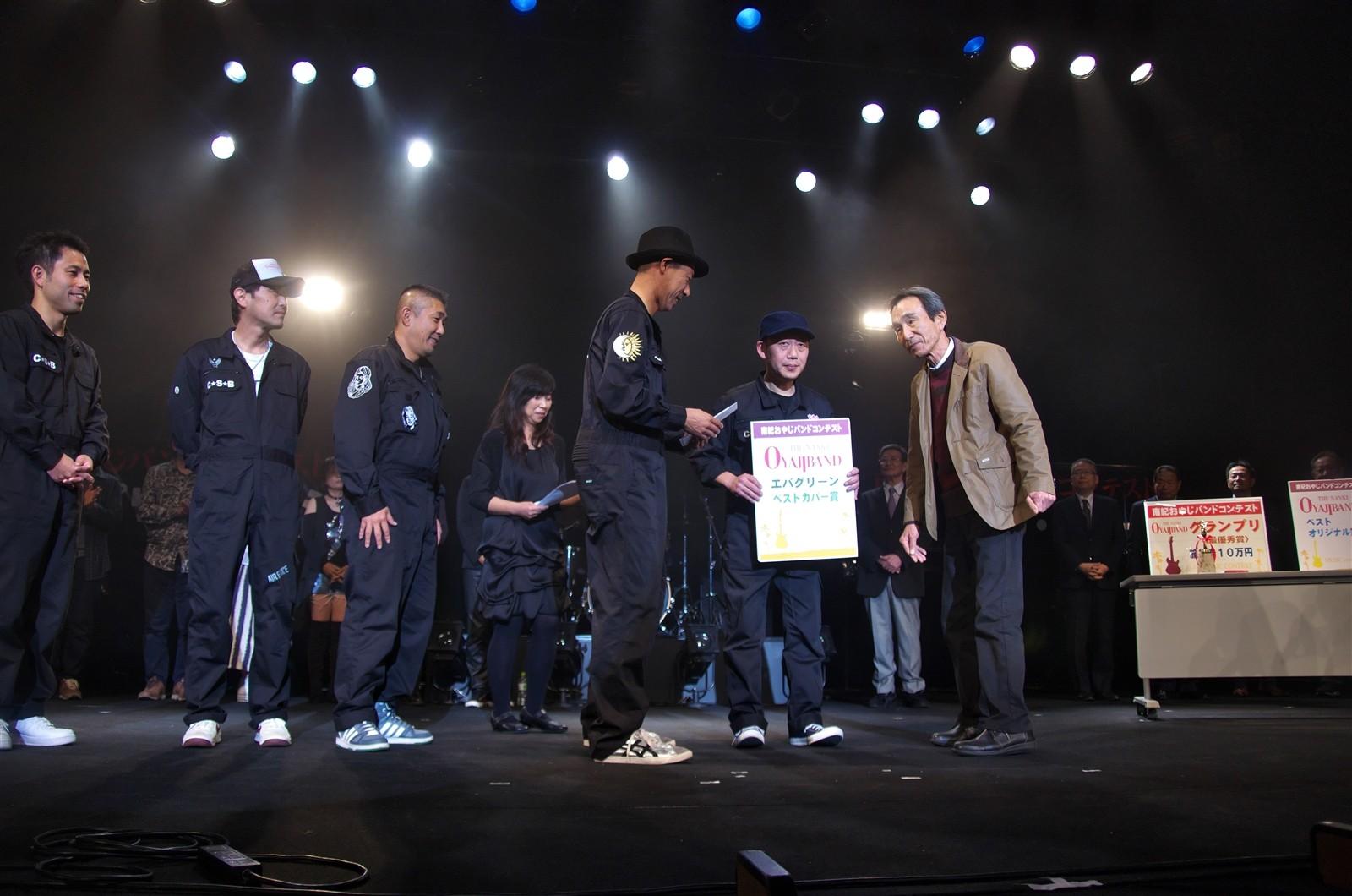 12‐1‐4表彰式_エバグリーン賞0020_R