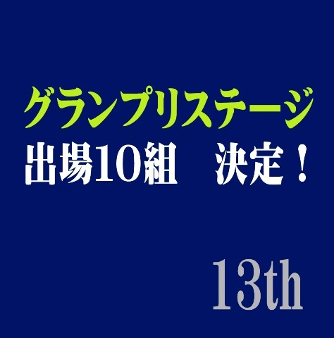 ★HP13 トップ中央 2019