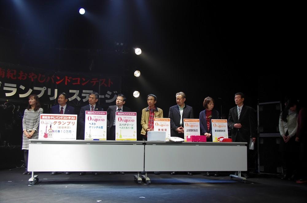 2015南紀おやじバンド1283
