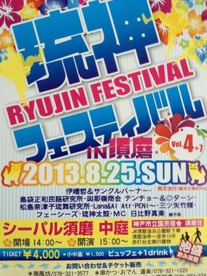 琉神フェスティバル