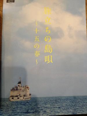 旅立ちの島唄〜十五の春〜
