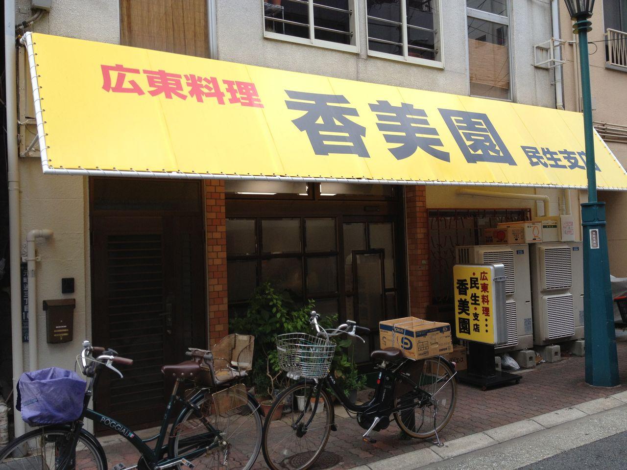 地図 : 民生 廣東料理店 (広東料理店 ミンセイ・カ …
