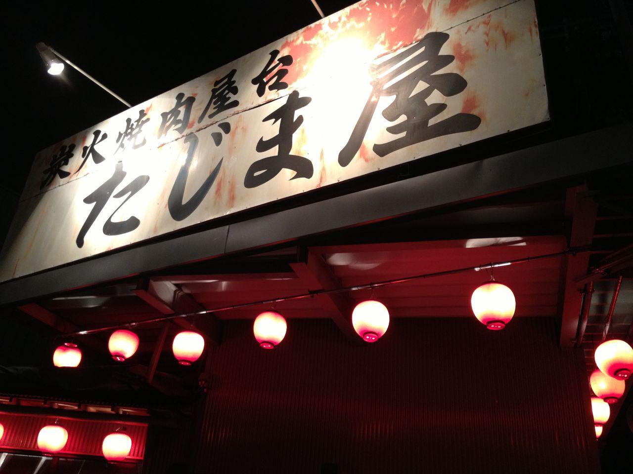 屋 たじま たじま屋 深江本店
