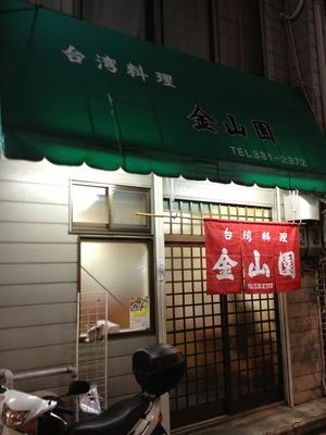 I台湾料理