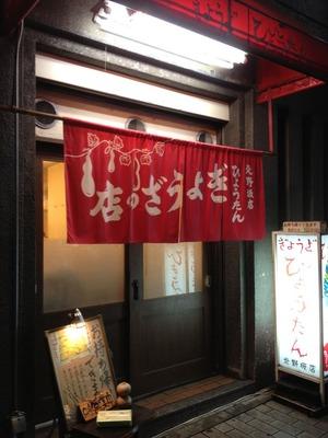 ひょうたん 北野坂店