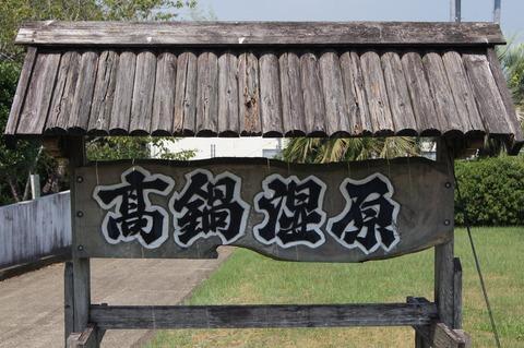 高鍋湿原-1