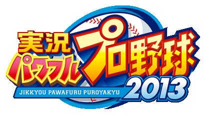 logo_pawa2013_top