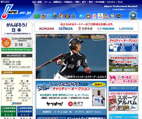 日本野球機・オフィシャルサ