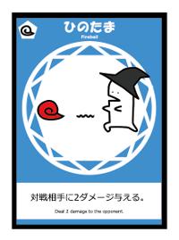 呪文カード