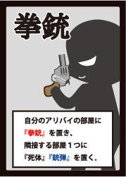 拳銃-100