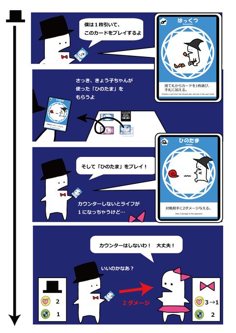 紹介漫画-05