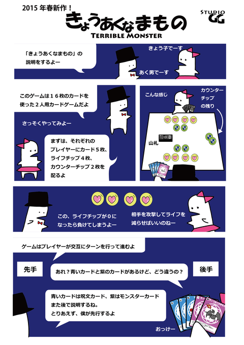 紹介漫画-01
