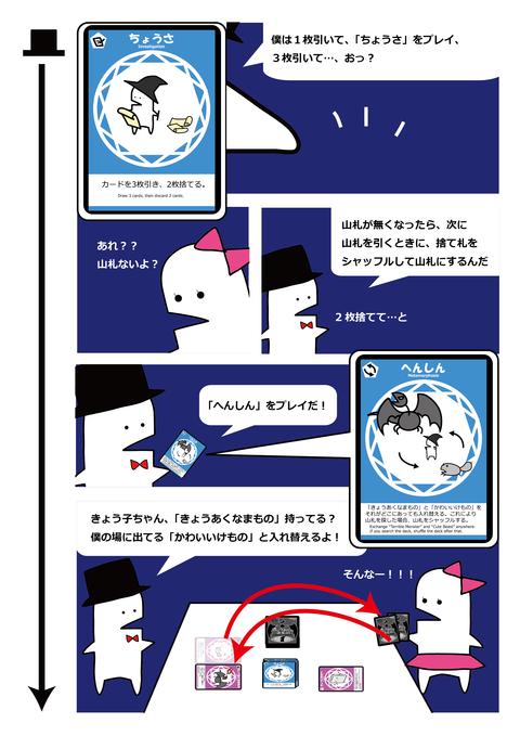 紹介漫画-07