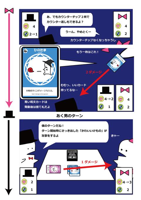 紹介漫画-04