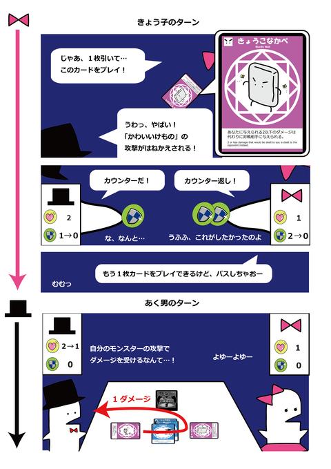 紹介漫画-06