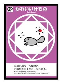 モンスターカード