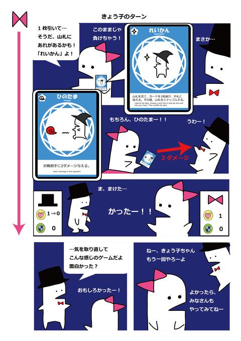 紹介漫画-08