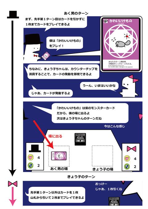 紹介漫画-02