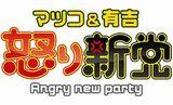【朗報】来週の怒り新党の新・3大◯◯は、プロ野球企画!