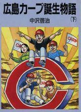 はだしのゲンの作者の書いた広島カープ誕生物語wwww