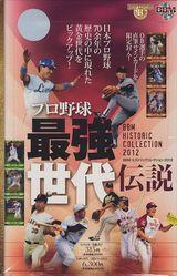 【プロ野球】88年組と89年組は選手が揃ってきたのに