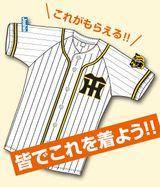 【太っ腹】阪神、今日から6試合連続で来場者全員にユニフォーム配布
