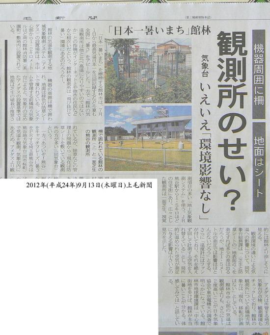 joumou_atuimachi