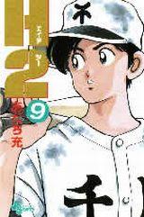 【野球漫画】H2:9巻で2年生  ダイヤのA:36巻で1年生秋大会