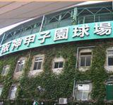 夏の甲子園の組み合わせが決定!浦和学院と仙台育英が初戦で激突