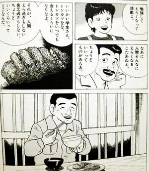 tonnkatsu
