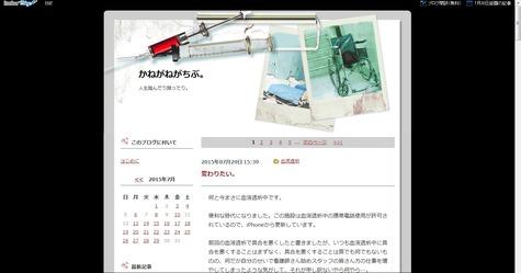 PC版ブログ