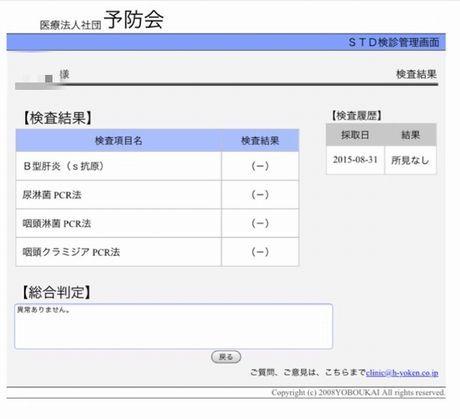 性病検査結果 (1)