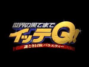 20120125_sekaibanduke_26-300x225