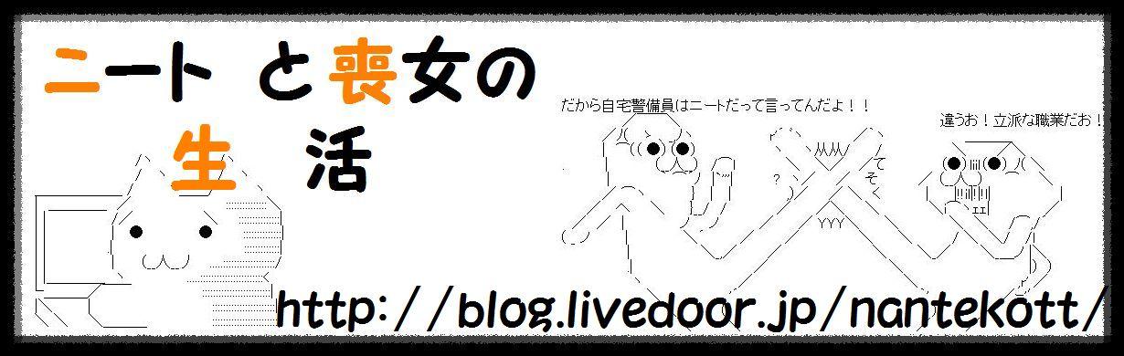 ニートと喪女の生活 2chまとめ イメージ画像