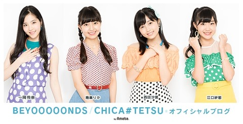 beyooooonds-chicatetsu