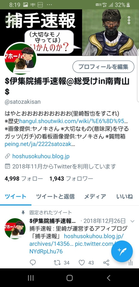 Screenshot_20190826-201910_Twitter