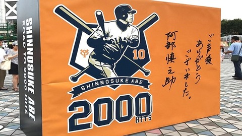 giants-abe-2000hit