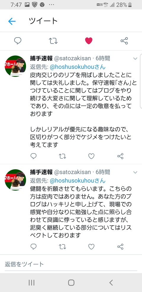 Screenshot_20190818-194721_Twitter