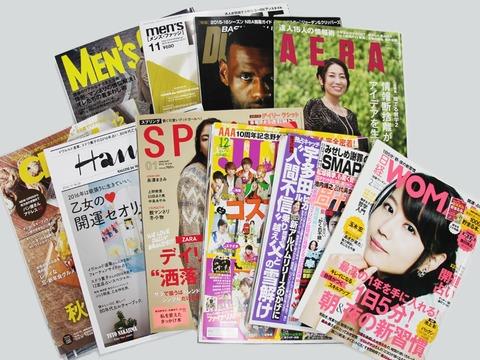 現存雑誌1-1024x768