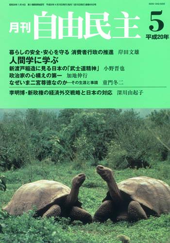 jiyuuminshu0805