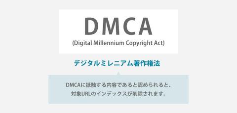 dmca_01