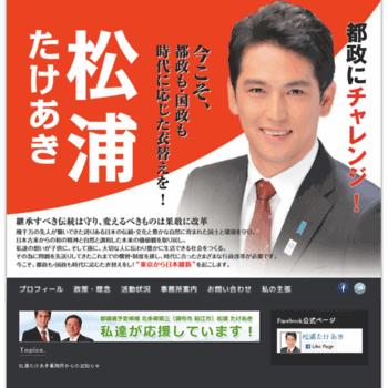 matsuura-takeaki.com