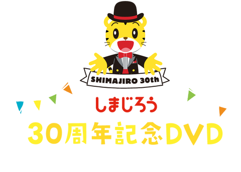 shimajirou01