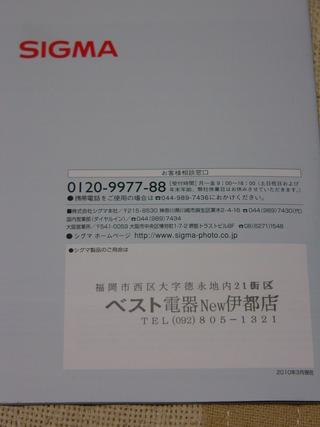 P1010588