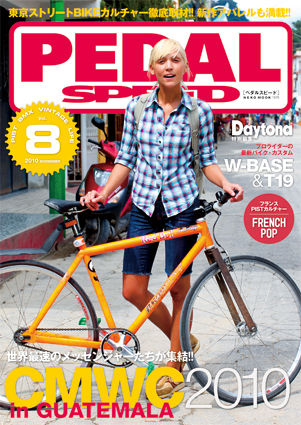 pedal08cover-blog